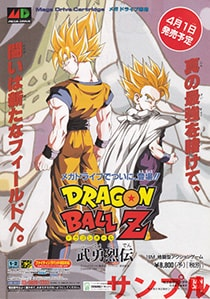 Dragon Ball Z: Buyuu Retsuden Cover Box