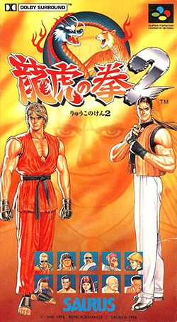 Art of Fighting 2 JAPAN Cover